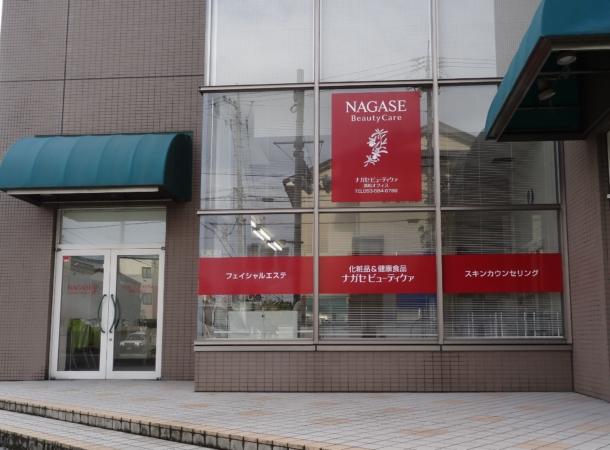 ナガセビューティケァ