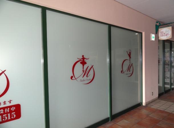 Mバレエスタジオ