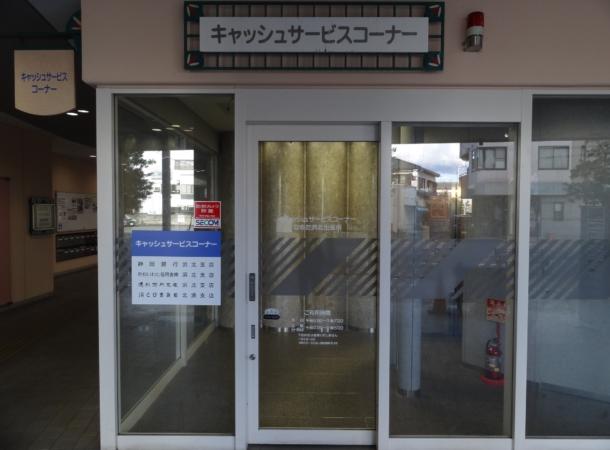 静岡銀行、浜松いわた信用金庫、遠州信用金庫、とぴあ浜松