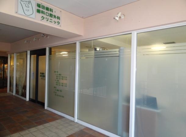 福田歯科・歯科口腔外科クリニック