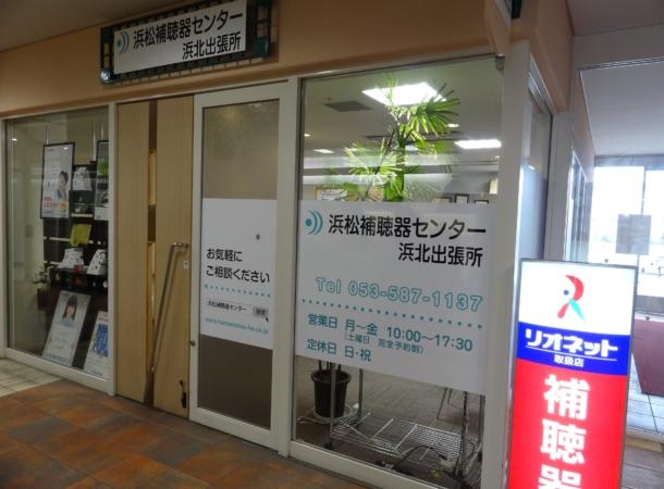 浜松補聴器センター