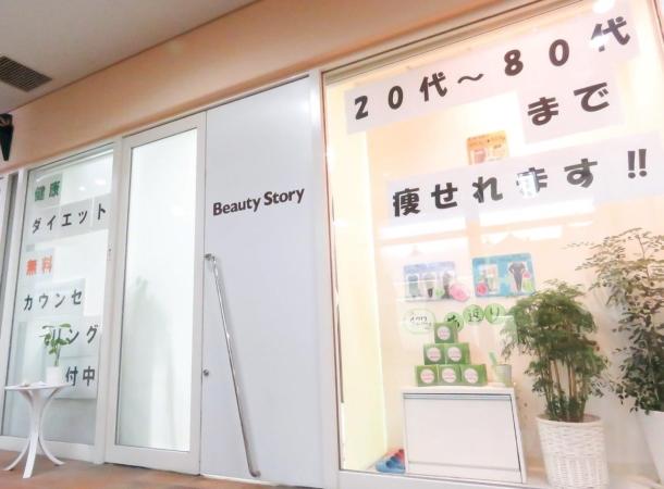 Beauty Story 浜北店