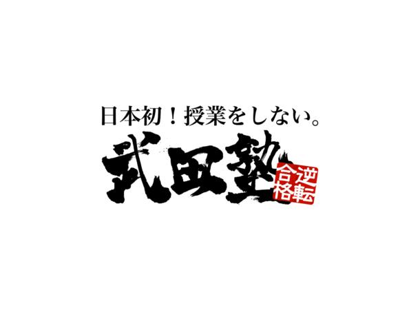 武田塾 浜北校