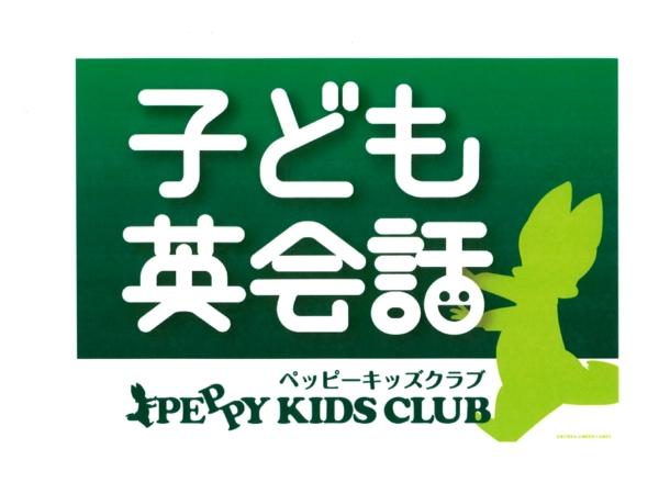 ペッピーキッズクラブ なゆた浜北教室